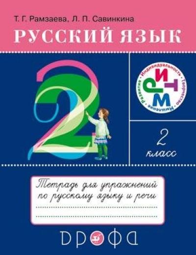 Русский язык. 2 кл.: Тетрадь для упражнений по рус. языку и речи /+659877/