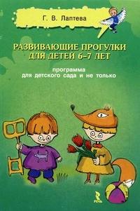 Развивающие прогулки для детей 6-7 лет: Программа для детского сада и не...