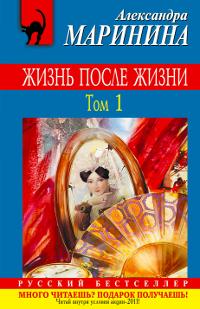 Жизнь после Жизни. В 2-х томах: Т. 1