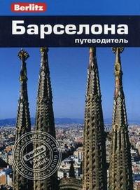 Барселона: Путеводитель