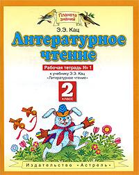 Литературное чтение. 2 кл.: Рабочая тетрадь №1 к учеб. Кац /+796851/