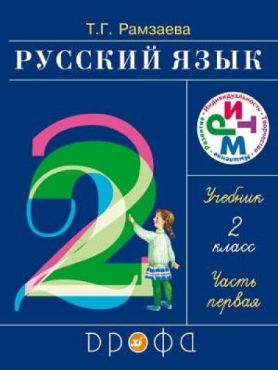 Русский язык. 2 кл.: Учебник: В 2 ч. Ч.1 ФГОС /+851424/