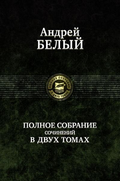 Полное собрание сочинений в двух томах: Т.2