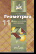 Геометрия. 11 кл.: Дидактические материалы. Базовый и профильный уровни