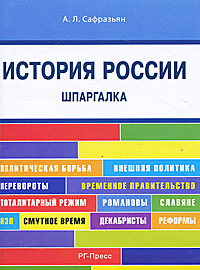 История России: Шпаргалка: Учеб. пособие