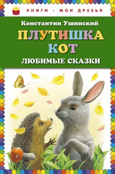 Плутишка кот: Любимые сказки