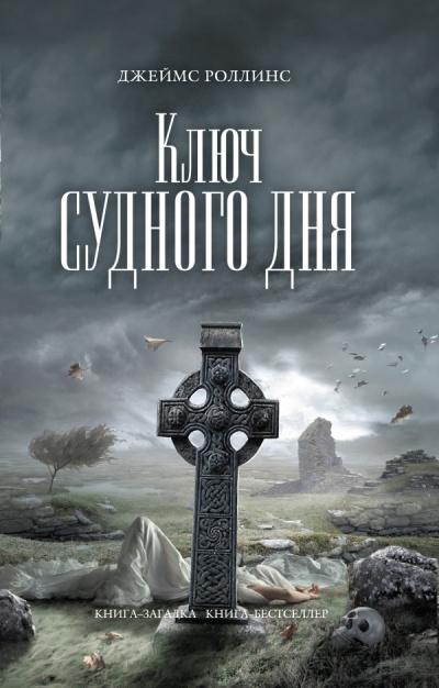 Ключ Судного дня: Роман