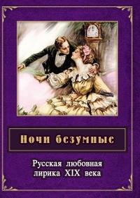 Ночи безумные. Русская любовная лирика  XIX в.: сборник