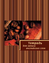 Тетрадь для записи английских слов (Кофе)