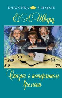Сказка о потерянном времени (с иллюстрациями)