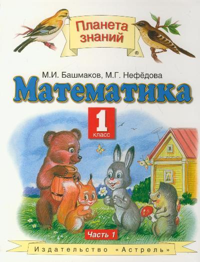 Математика. 1 кл.: Учебник: В 2 ч.: Ч. 1 (ФГОС)