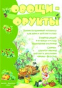 Демонстрационный материал для дома и детского сада: Овощи - Фрукты
