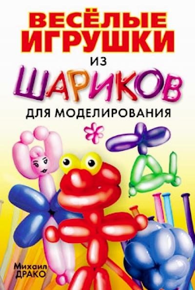 Веселые игрушки из шариков для моделирования (книга + шарики, насос)