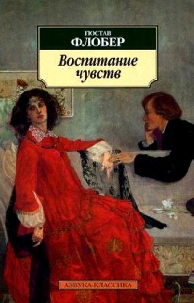 Воспитание чувств: Роман
