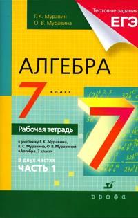 Алгебра. 7 кл.: Рабочая тетрадь. В 2-х ч. Ч.1 (к уч. Муравина) /+654908/