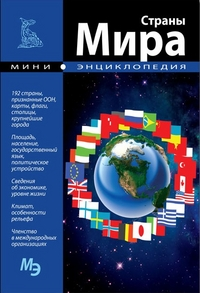 Страны мира. Мини-энциклопедия