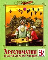 Литературное чтение. 3 кл.: Хрестоматия /+681542/