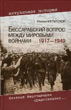 Бессарабский вопрос между мировыми войнами 1917-1940
