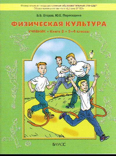 Физическая культура. 3-4 кл.: Учебник. Книга 2 (ФГОС)