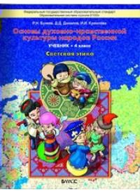 Основы духовно-нравственной культуры народов России. 4 кл.: Светская этика