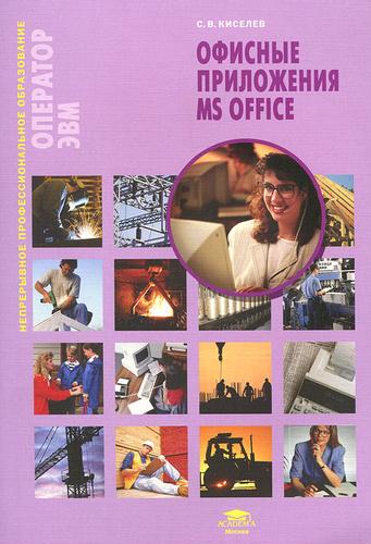 Офисные приложения MS Office: Учеб. пособие