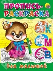 Пропись-раскраска для малышей К, М, В (медвежонок)