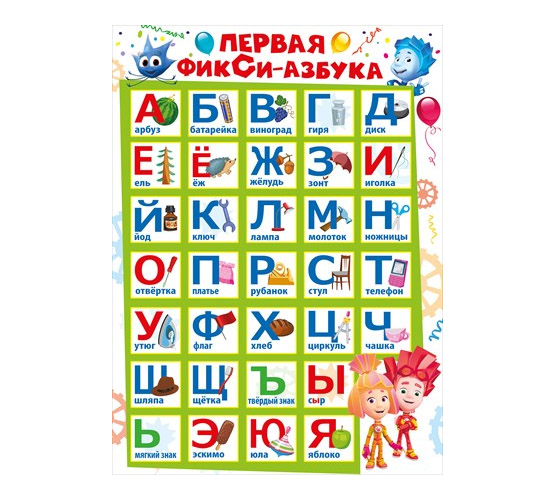 Плакат Первая Фикси-азбука А2 вертик фиксики