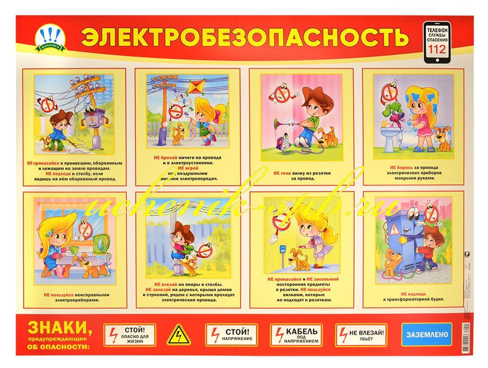 Плакат Электробезопасность А2 горизонт красная рамка