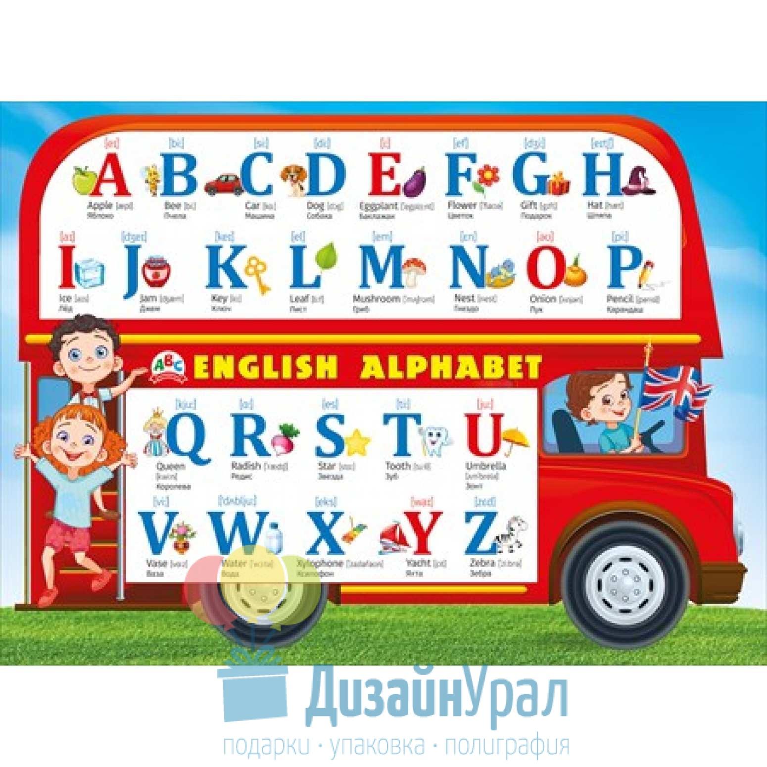 Плакат English Alphabet А2 горизонт автобус