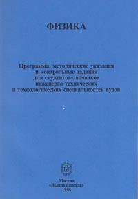 Физика: Программа, метод. указания и контр. задания для студ.-заочников...