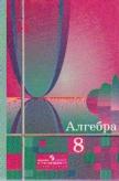 Алгебра. 8 кл.: Учебник