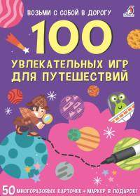 Игра Развивающая 100 увлекательных игр для путешествий