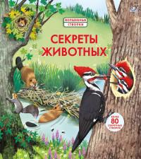 Секреты животных. 80 секретных створок