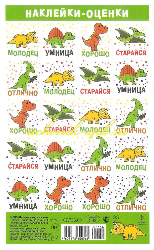Наклейки 07.736.00 Оценки Динозаврики