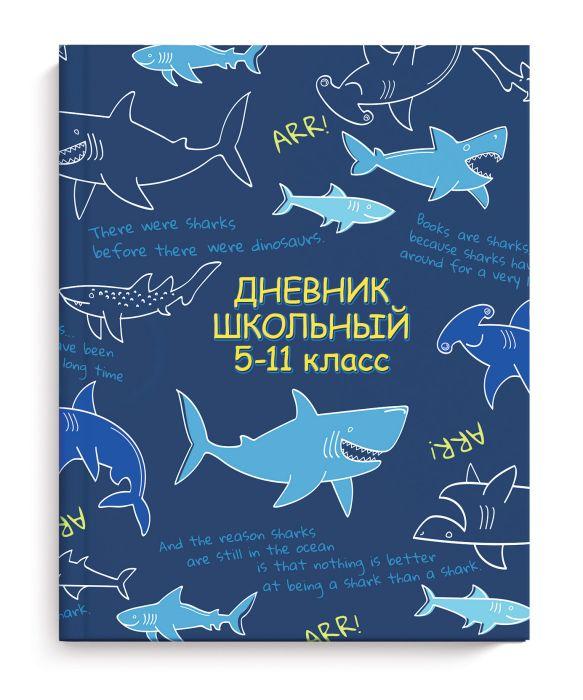Дневник ст кл Мир акул