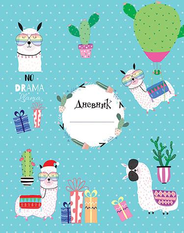 Дневник ст кл Веселые ламы