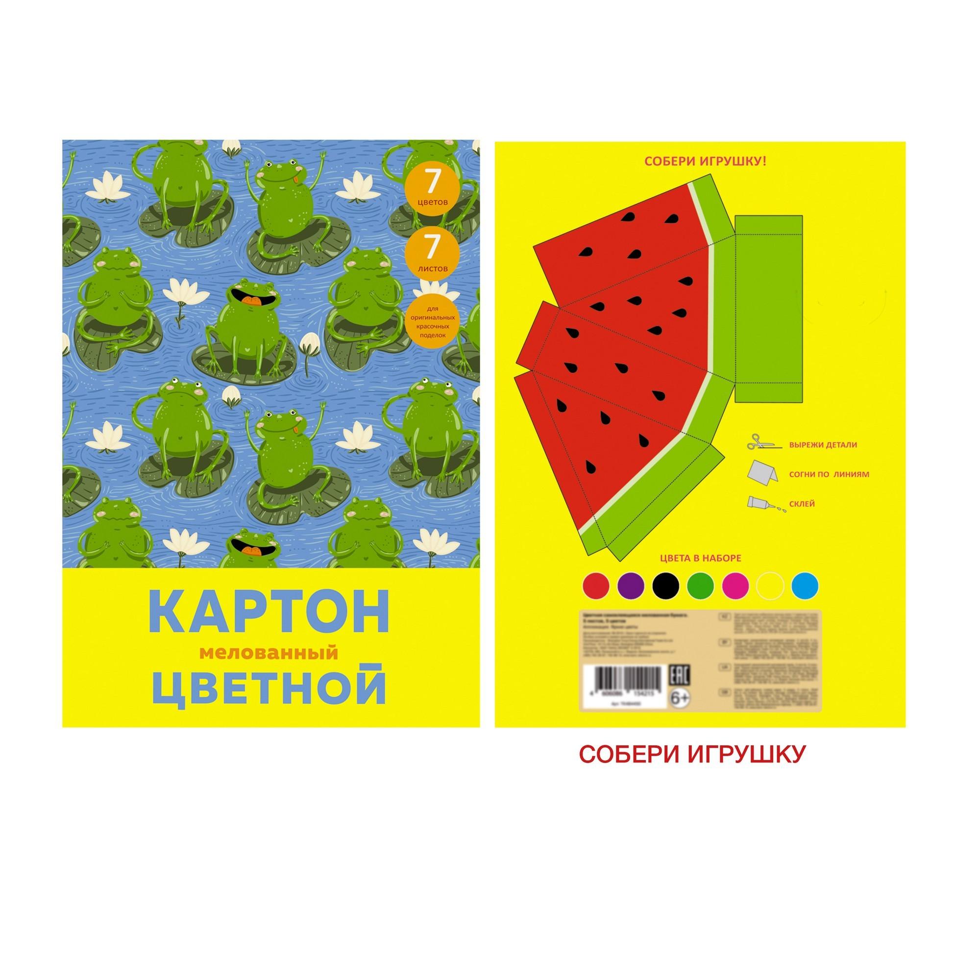 Картон цветной А4 7л 7цв мелов Хор лягушек папка