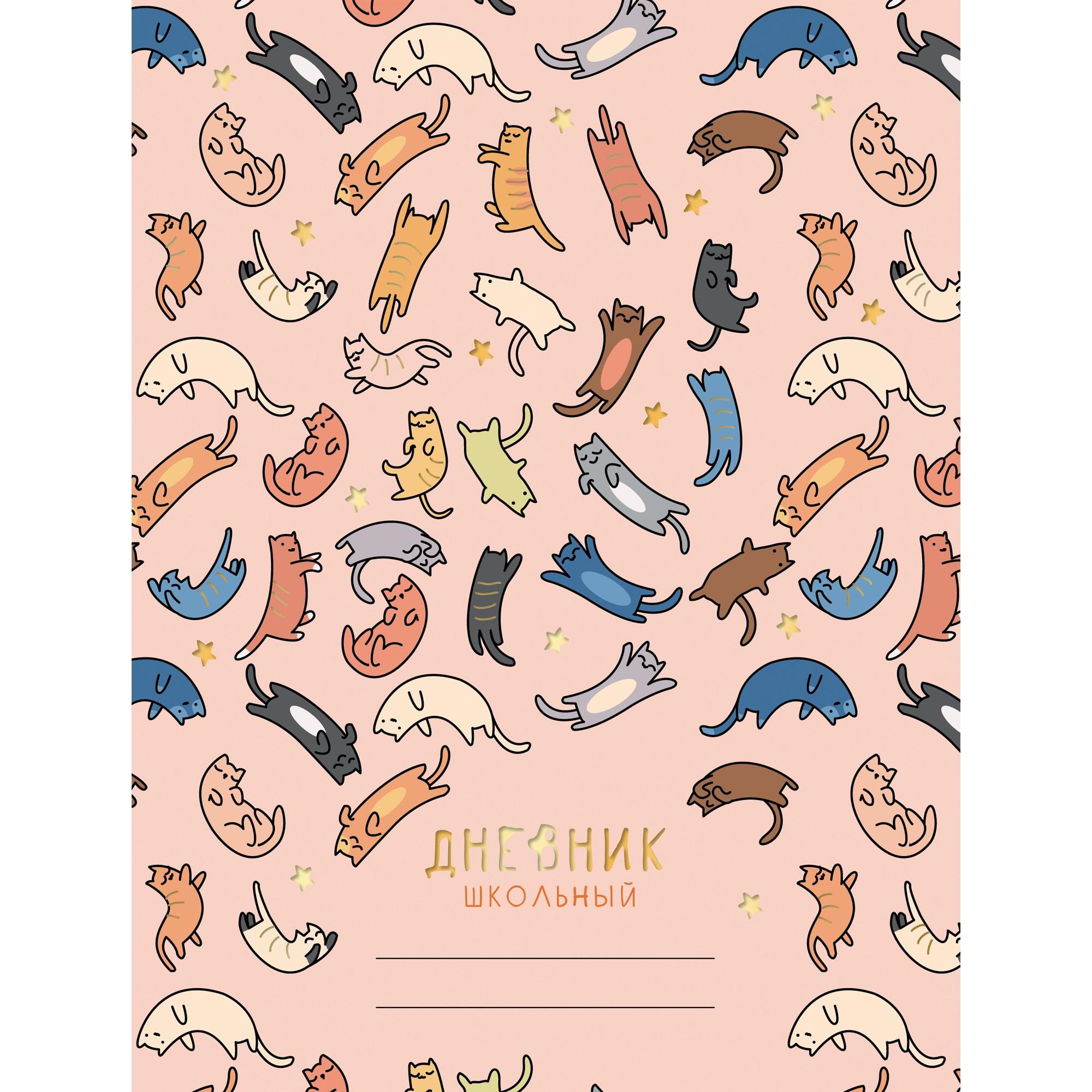 Дневник ст кл Летающие коты