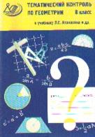 Геометрия. 8 кл.: Тематич. контроль к учеб. Атанасяна Л.С.