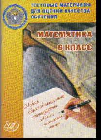 Математика. 6 кл.: Тестовые материалы для оценки качества обучения
