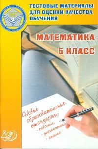 Математика. 5 кл.: Тестовые материалы для оценки качества обучения