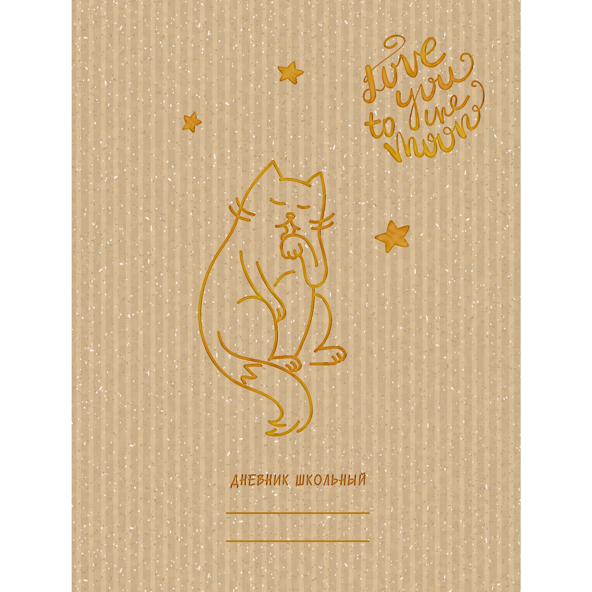 Дневник ст кл Милый кот (крафт)