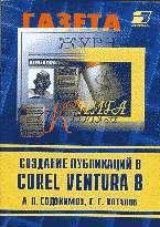 Создание публикаций в Сorel Ventura 8