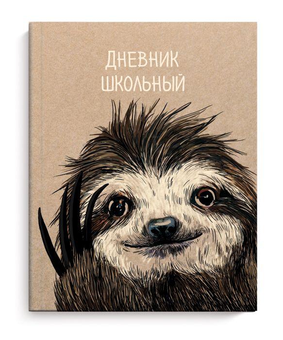 Дневник ст кл Ленивец