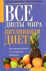 Витаминная диета (Все диеты мира)