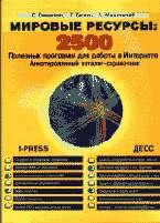Мировые ресурсы: 2500 полезных программ для работы в Интернете