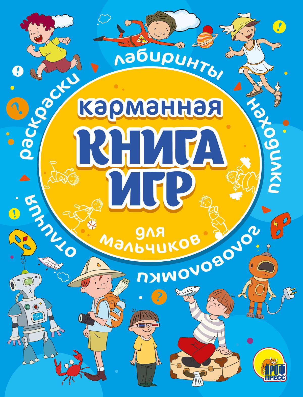 Карманная книга игр для мальчиков