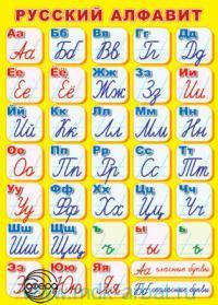 Плакат Русский алфавит А2 (в индивидуальной упаковке с европодвесом)