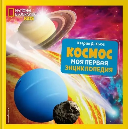 Космос. Моя первая энциклопедия