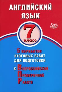 ВПР. Английский язык. 7 кл.: 5 вариантов итоговых работ для подгот. к ВПР